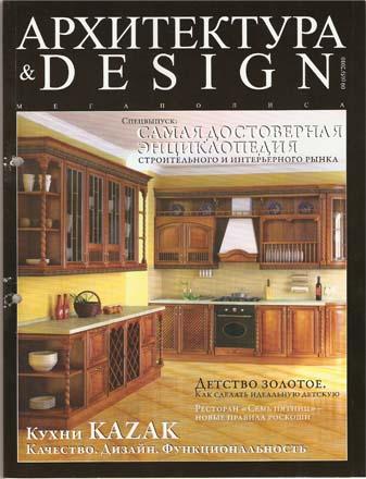 Архитектура и дизайн 09.10