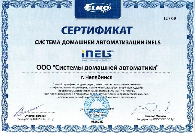 Сертификат iNELS - Системы Домашней Автоматики - Умный дом