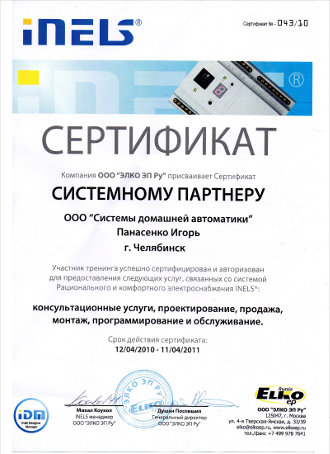 Сертификат iNels