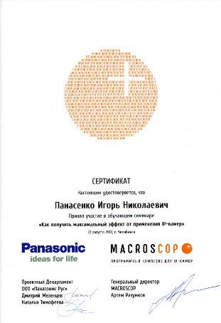 Cертификат от Panasonic и MACROSCOP