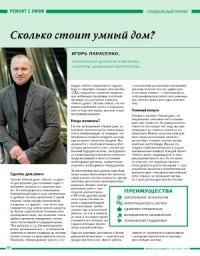 Журнал Интерьер без границ (№3, апрель 2016)