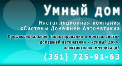 Умный дом Челябинск